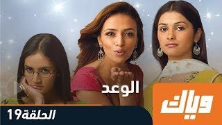 الوعد - الموسم الثالث - الحلقة 19 | WEYYAK