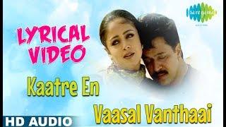 Kaatrae En Vaasal   A.R. Rahman   Rhythm   ரிதம்   Tamil   Lyrical Video   HD Song