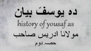 The history of hazrat yousaf as pashto bayan by maulana idrees sahab part 2