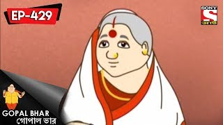 Gopal Bhar (Bangla) - গোপাল ভার - Episode 429 - Exercise - 20th August, 2017