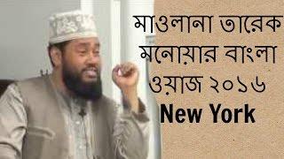 মাওলানা তারেক মনোয়ার নতুন বাংলা ওয়াজ ২০১৬ New York | Tarek Monowar New Bangla Waz 2016 New York |