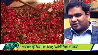 Aapki News: Watch how this youth inspired by Swachh Bharat Abhiyan converts waste into fertilizer