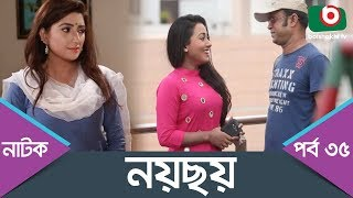 Bangla Comedy Natok | Noy Choy | Ep - 35 | Shohiduzzaman Selim, Faruk, AKM Hasan, Badhon