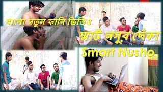 Bangla New Funny Video  স্মার্ট নসুর ছেকা (Smart Nashu) Short Film By - মাকড়সার জাল