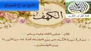 سورة الكهف بصوت الشيخ جزاع الصويلح