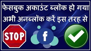 Facebook Account Kaise Unblock Kare ! How To Appeal For Facebook Blocked Accounts