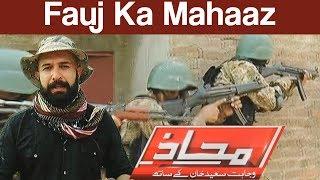 Mahaaz with Wajahat Saeed Khan - Pak Army Training Special - 20 Aug 2017 - Dunya News