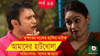 Bangla Comedy Drama | Amader Hatkhola EP - 44 | Fazlur Rahman Babu, Tarin, Arfan, Faruk Ahmed
