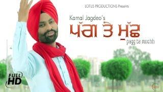 Pagg Te Muchh (Full Song) | Kamal Jagdeo | Lotus Productions | Latest Punjabi Songs 2016