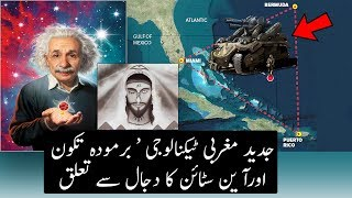 Mystery Behind Barmuda Triangle and Latest Technology | Urdu / Hindi