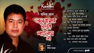 Monir Khan - Bhalobashar Manush Pailam Na | Full Audio Album