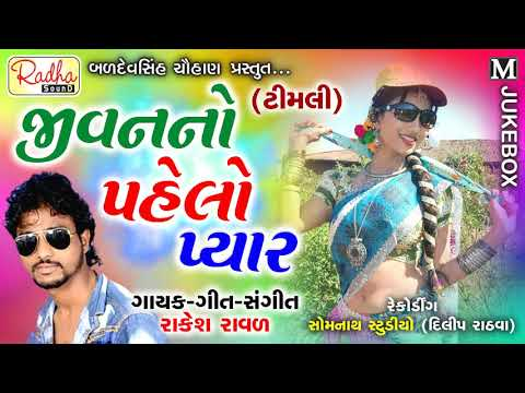 Xxx Mp4 Jivan No Pahelo Pyar New Rakesh Raval Song Gujarati Latest Song 2018 3gp Sex