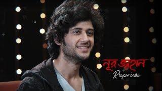 Mon Boleche Reprise | Noor Jahaan | Adrit | Imran | Kona | Savvy | Soumyadeb | Sangeet Bangla