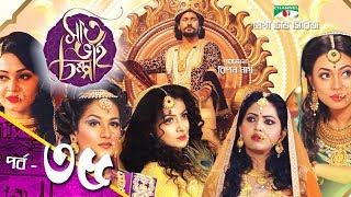 সাত ভাই চম্পা | Saat Bhai Champa | EP 35 | Mega TV Series | Channel i TV
