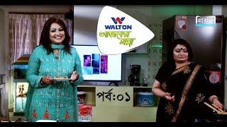 Walton আজকের রান্না l Episode: 01l Nowshin l Guest Tazin Ahmed l Ramadan Special Iftar recepie