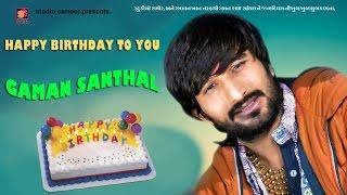 Happy Birthday To You Gaman Santhal | ગમન ભાઈ સાંથલ ને જન્મદિવસ ની ખુબ ખુબ શુભકામના