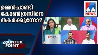 ഉമ്മന്ചാണ്ടി കോണ്ഗ്രസിനെ തകര്ക്കുന്നോ? | Counter point