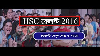 hsc result 2016. How To Check HSC Result Fast! Great Wat To Gets HSC Exam Result