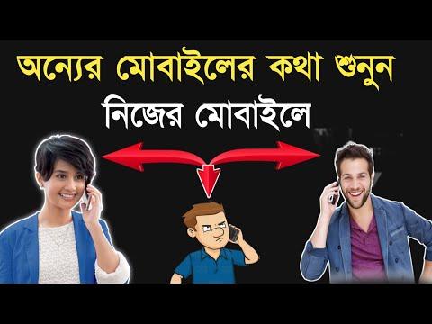 অন্যের মোবাইলের কথা শুনুন নিজের মোবাইলে/call divert any nambar | Bangla Tutorial