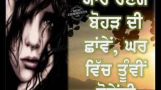 MaaR gAyE sAjjAn (Gurkirpal Surapuri)