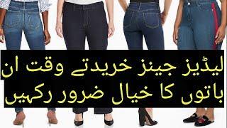 how to select ladies jeans in urdu