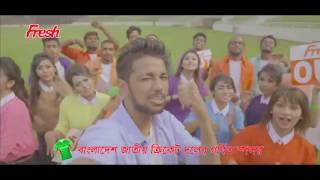 Fresh Joshe Bangladesh (Cricket songs)