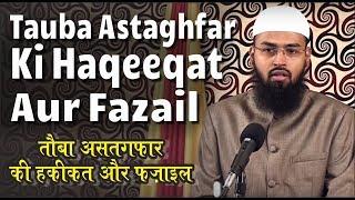 Tauba Astaghfar Ki Haqeeqat Aur Fazail - Reality & Virtues of Repentance By Adv. Faiz Syed