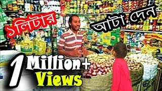 1 litar ata den | ১ লিটার আটা দেন | ek litre ata | Bangla funny video | Dr.Lony