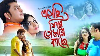 Esechi Ferey Tomari Kache (Promo)   Azad Suman   New song 2016   Official video HD