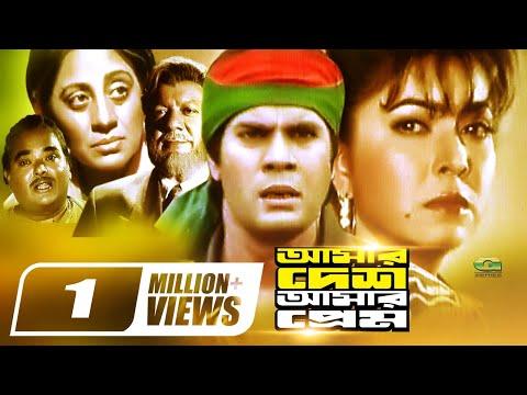 Xxx Mp4 Bangla HD Movie Amar Desh Amar Prem আমার দেশ আমার প্রেম Ft Ilias Kanchan Diti Khalil 3gp Sex