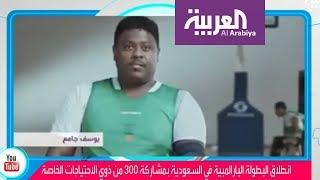 تفاعلكم: اطلاق أول بطولة بارالمبية في السعودية وهذه تفاصيلها