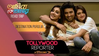 Ami Je Ke Tomar Movie Promotion | Road Trip to Purulia | Ankush | Nusrat | Sayantika| Sangeet Bangla