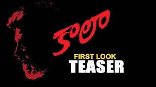 Rajinikanth KAALA First Look TEASER   Rajini #Kaala Movie   Dhanush,Pa Ranjith,Santosh Narayanan