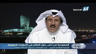 القضية - السعودية من أعلى دول العالم في الحوادث المرورية