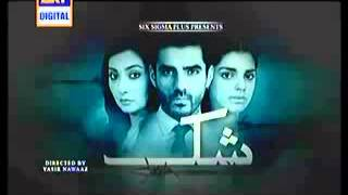 Shukk OST Drama on ARY Digital   Title Song 1