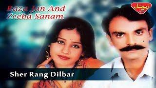 Raza Jan, Zeeba Sanam - Sher Rang Dilbar - Balochi Regional Songs