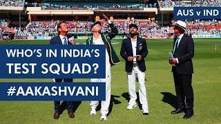 How good is #INDIA'S Test squad? #AakashVani