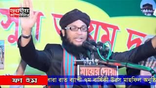 হযরত মাওলানা মনিরুল ইসলাম মুরাদ Monirul Islam Morad