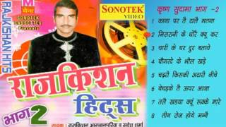 Rajkishan Hits Krishan Sudama Vol 2    कृष्ण सुदामा      राजकिशन हिट्स रागनी    Haryanvi Ragni