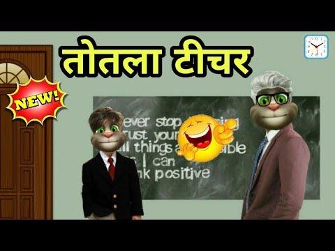 Xxx Mp4 Totla Teacher Student Teacher Comedy Part 17 Funny Comedy Talking Tom 3gp Sex