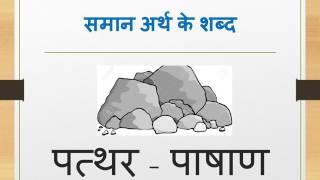 हिंदी समान अर्थ के  शब्द