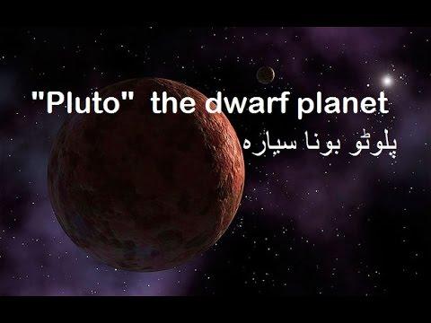 Pluto the dwarf planet in Urdu/Hindi
