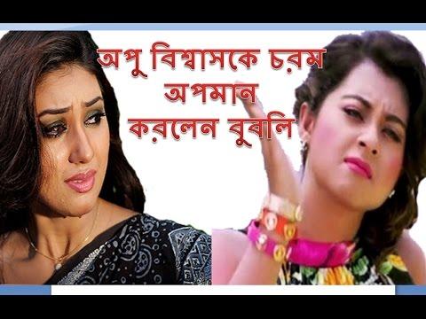 Xxx Mp4 অপু বিশ্বাসকে চরম অপমান করলেন বুবলি Bangla Actresses Bubli And Apu Biswas 39 S Update 3gp Sex