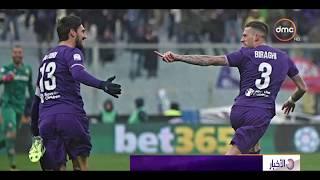 الأخبار - تأجيل مباريات الدوري الإيطالي حداداً على وفاة قائد فيورنتينا دافيدي أستوري
