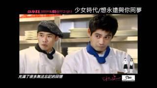[自製][中字]Pasta(料理絕配)OST MV - Forever(想永遠與你同夢) 少女時代(SNSD)