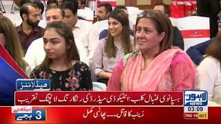 03 AM Headlines Lahore News HD – 18 October 2018