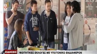 ΗΠΕΙΡΟΣ TV1   Φοιτητικές εκλογές με υποτονικό ενδιαφέρον   24/05/2017