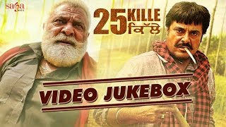 """25 Kille"" Punjabi Movie 