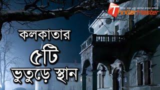কলকাতার সেরা ৫টি ভুতুড়ে স্থান | 5 Most Haunted places in Kolkata | ghost in kolkata