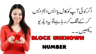 How to Block Unknown Number in any | Any Android Mobile ❤